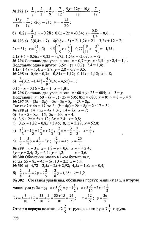 Дидактические материалы по математике. 6 класс. Чесноков А. С., Нешков К. И., 2000-2011 гг