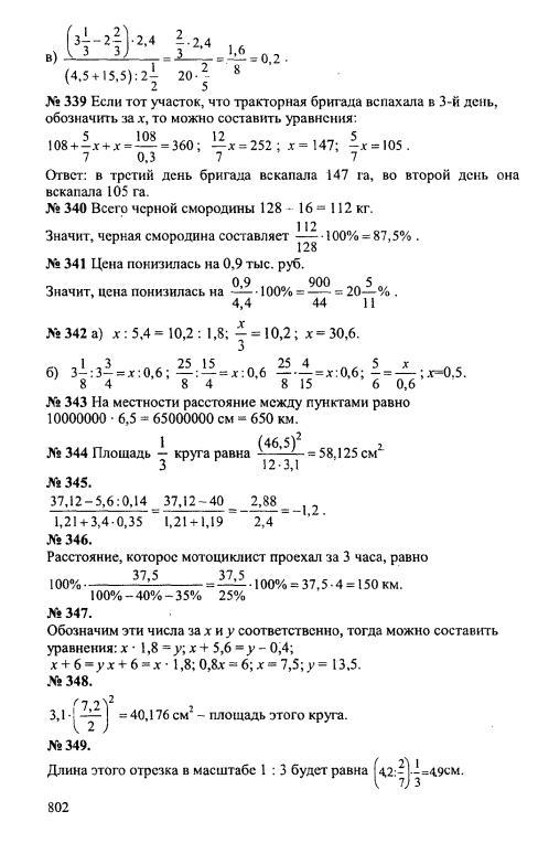 6 классов для онлайн решебник по математике
