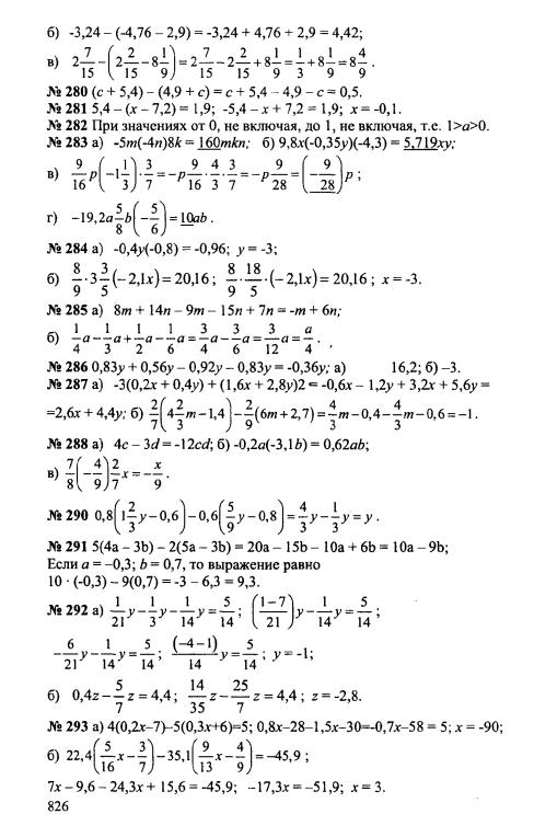 Решебники По Дидактике 6 Класс