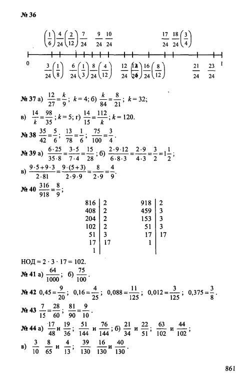 Гдз математика 6 кл дидактические материалы