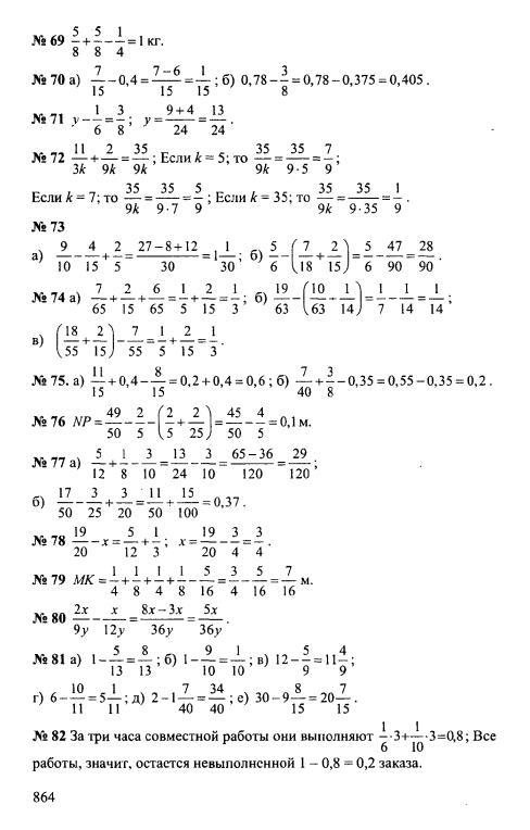 Ответы по дидактические материалы по математике для 6 класса