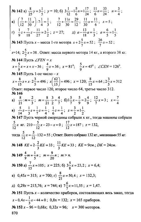 ГДЗ дидактические материалы по Математике 6 класс Попов М.А.