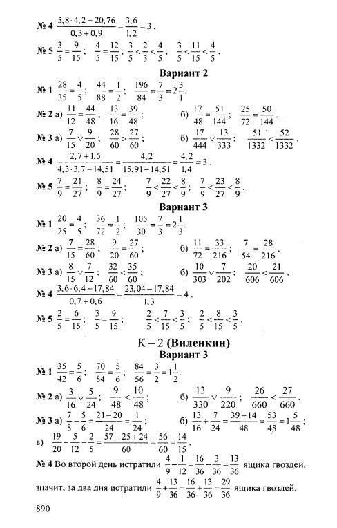 Тест 5 по математике 6 класс с ответами и