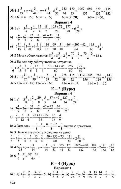 ГДЗ по Математике за 6 класс: Дидактические материалы. Чесноков А.С., Нешков К.И.