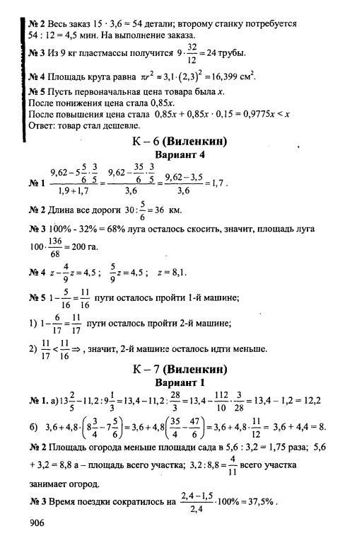 ГДЗ Математика 5 класс Чесноков, Нешков (дидактические материалы)