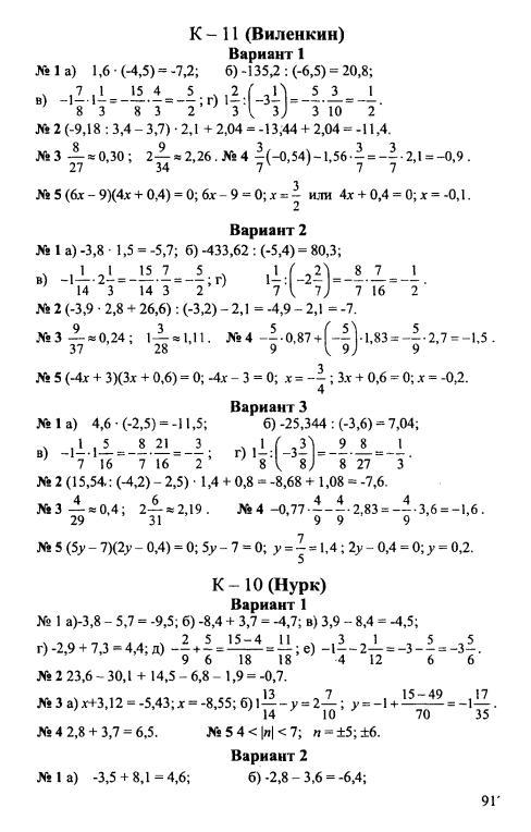 ГДЗ решебник по математике 6 класс Виленкин ответы