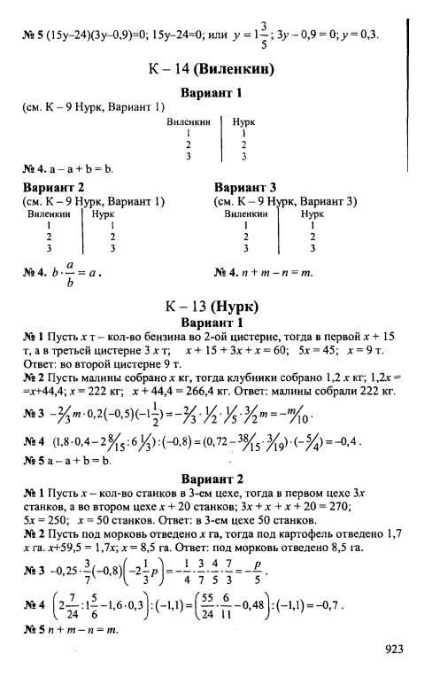 Найти ответы по математике 6 класс дидактический материал чесноков