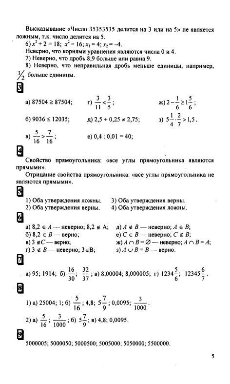 Гдз по математике 6 класс учебник ответы дорофеев