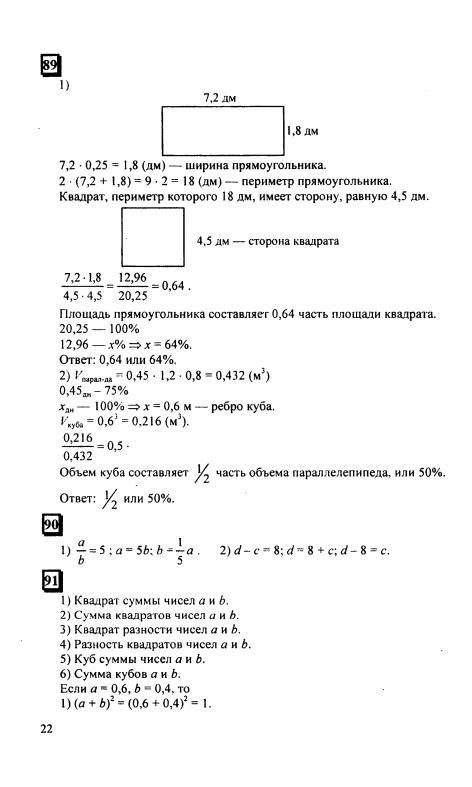 Гдз по математике 6 класс петерсон дорофеев 1 часть с ответами