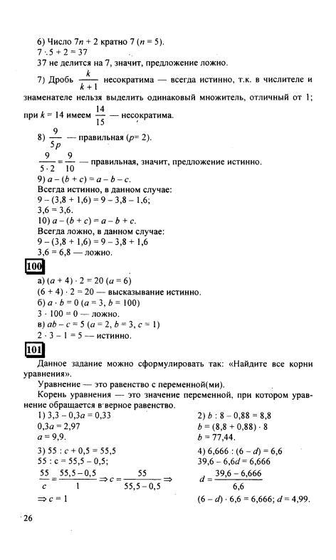 Математика 6 Класс Решебник Ответы Дорофеев
