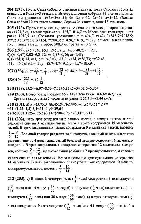 Бунимович, Кузнецова Математика за 6 класс - ГДЗ