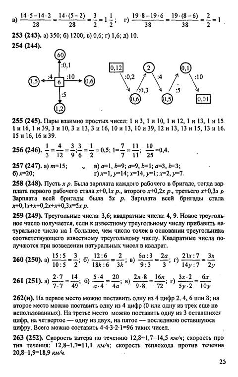 6 решебник виленкин математике 2001 года по класс