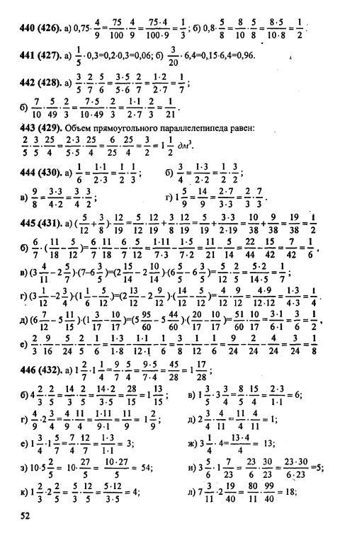 Решебник шестого класса на математике виленкин