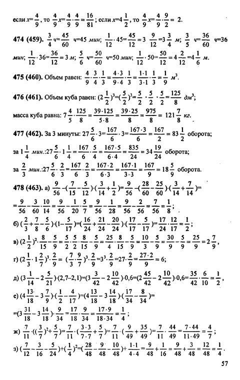 Гдз решебник по математики виленкин 6 класс