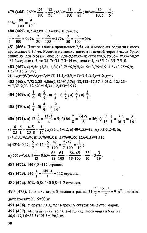 математики решебник 6 лет по