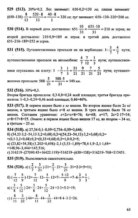 ГДЗ по математике 6 класс Виленкин 140