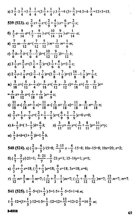 Виленкин математика 6 класс решебник гдз с видео решением