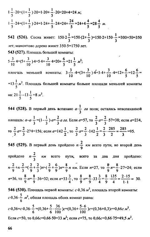 решебник по математику 5 класс виленкин жохов чесноков шварцбурд