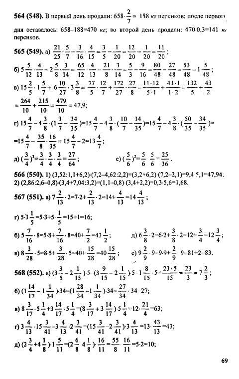 Решебник математики 6 класс 2001