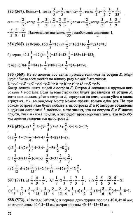 Гдз по математике виленкин жохов чесноков 5 6 класс
