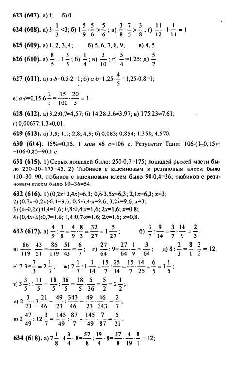Готовые домашние ответы по математике 6 класс