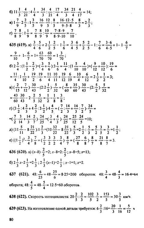 гдз по математике 6 класс кимы виленкин
