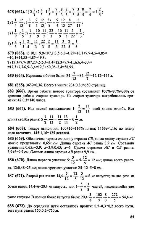 Математика 6 класс жохов ответы на все задания