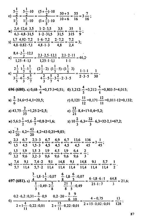 Гдз 6 класс математика виленкин онлайн
