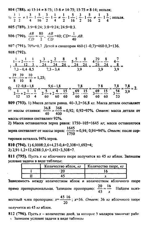 Гдз по матемтике 6 класс виленкин