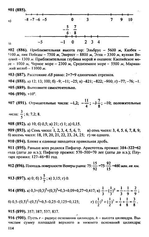 Гдз решебник для 6 класса по математике просвещение