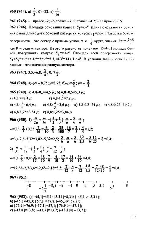 Ответы решебника по математике 6 класс виленкин