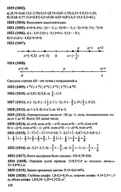 Математика 6 класс книга виленкина жохова ответы