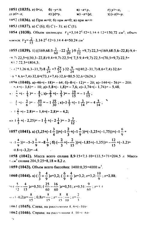 онлайн решебник по математике 6 класс виленкин списывай ру
