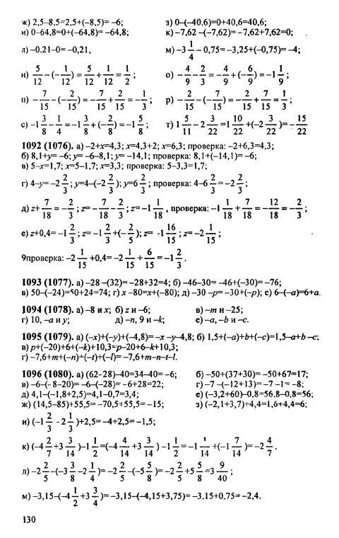 по математике 6 класс решебник ответы гдз