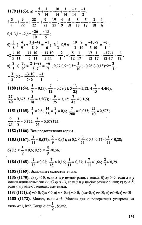 Ответы к самостоятельным по математике 6 класс виленкин