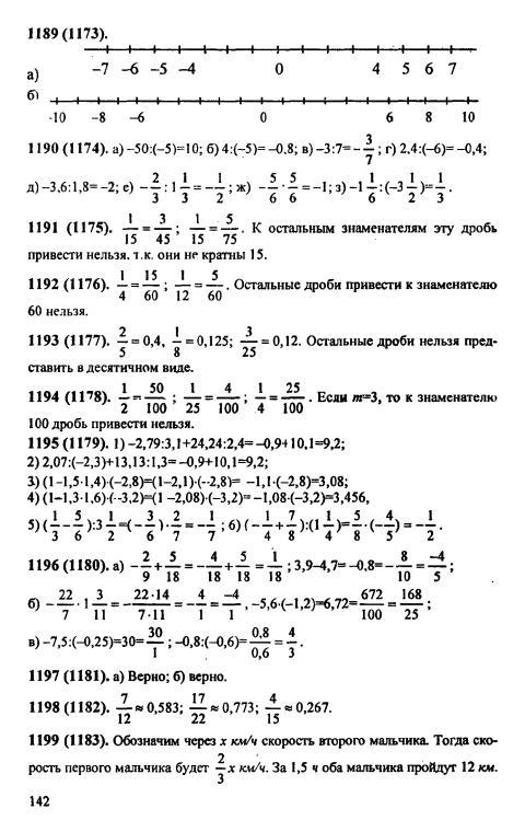 Гдз по математике 6 класс виленкин рабочая тетрадь 3 часть ответы