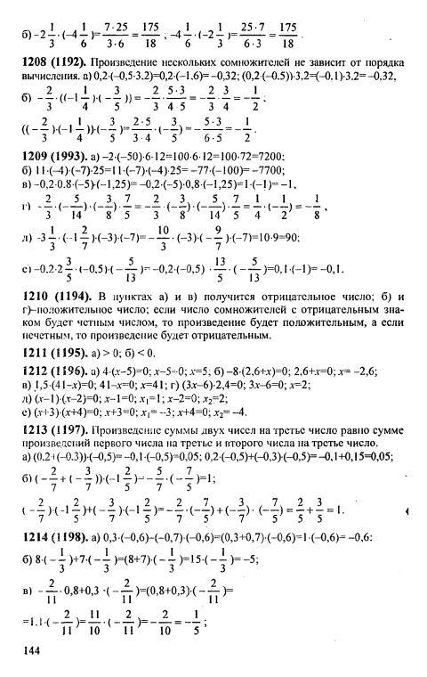В и жохов математика 6 класс ответы гдз