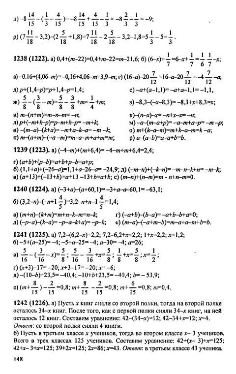 Виленкин математике по гдз ж 6 на класс