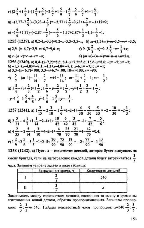 Гдз по математике за 6 класс автор жохов чесноков