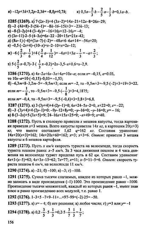 ГДЗ плюс по математике 5 класс Виленкин