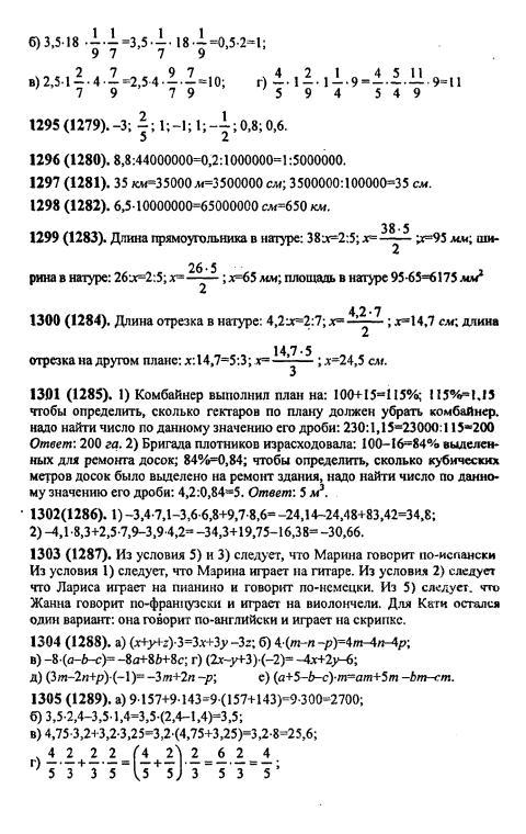 Скачать бесплатно гдз по математике 6 класс жохов