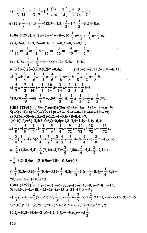 Класс чесноков 6 гдз по виленкин жохов учебнику математики