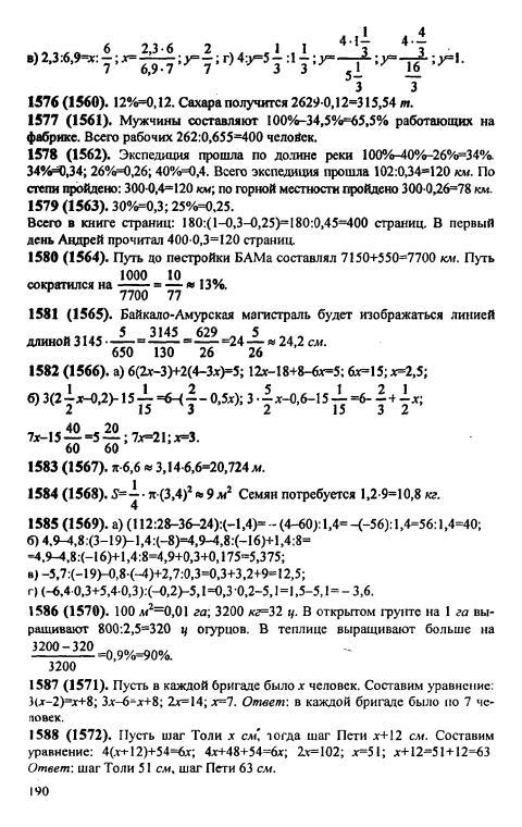 Учебник Математика 5 класс Н.Я. Виленкин, В.И. Жохов, А.С. Чесноков, С.И. Шварцбурд (2013 год)