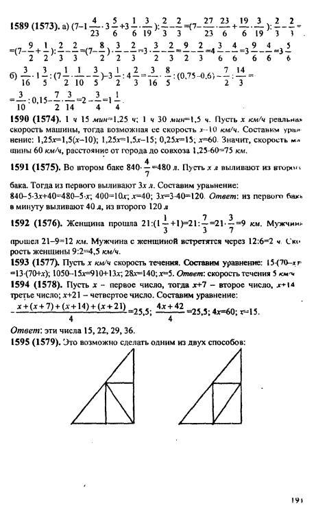решебник виленкин чесноков шварцбурд 6 класс математика