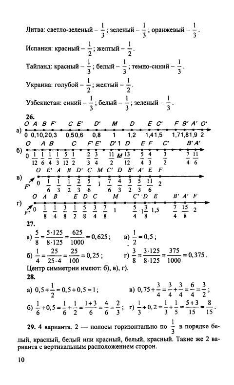 Скачать решебник к учебнику математика башмаков 2017г 10 11 класс