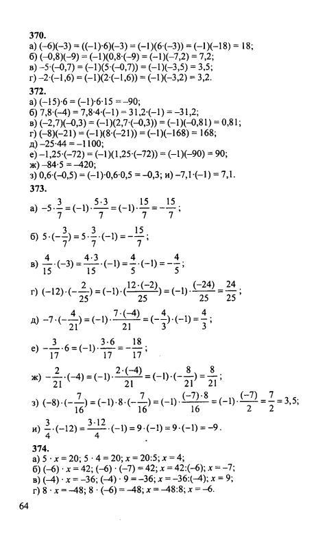 ГДЗ по алгебре 5 класс Мордкович Зубарева