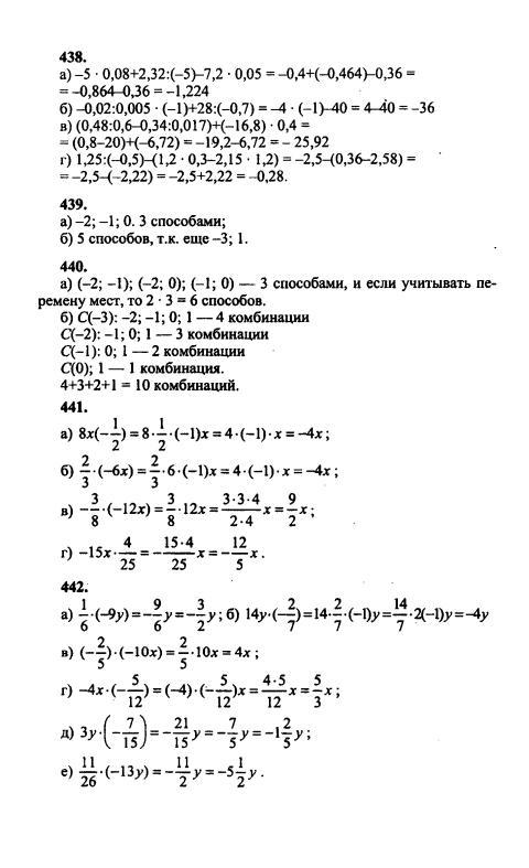 Математика гдз 6 класс зубарева никольский