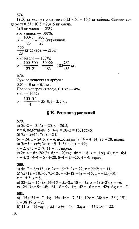 Гдз по математике 7 класс зубарева