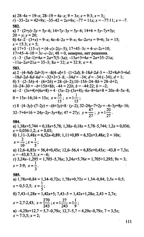 Гдз по математике 8 класс зубарева макарычев