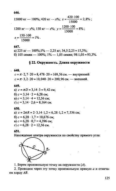 Класс математике 5 решебник биболетова мордкович по